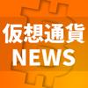 仮想通貨ニュース!ビットコイン リップル速報