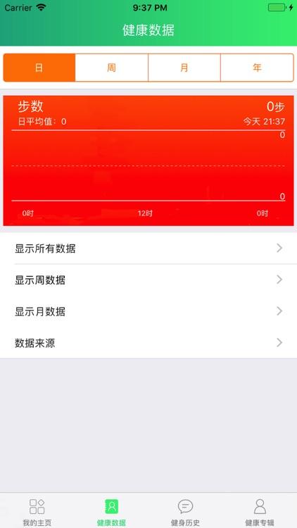 君临天下-健康步行 screenshot-4