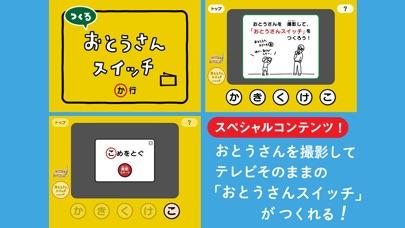 ピタゴラスイッチ うたアプリ ゴのまき screenshot1
