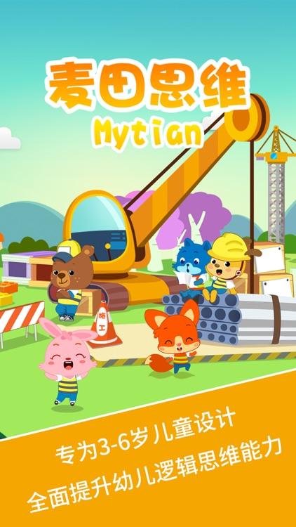 麦田思维-3-6岁儿童幼儿园数学思维训练智力游戏 screenshot-0