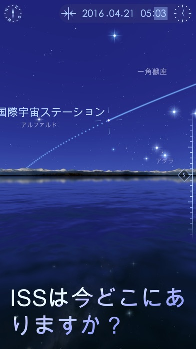 Star Walk 2 Ads+: スカイ... screenshot1