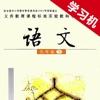 语文版初中语文九年级下册 -同步课本学习机