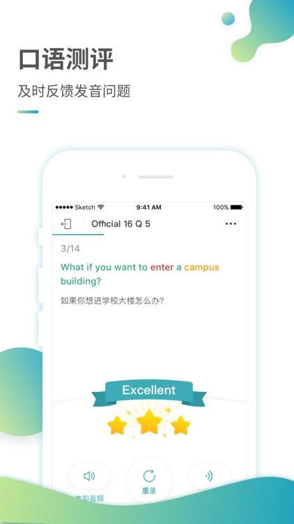托福考满分 - TOEFL备考提分利器 screenshot-3