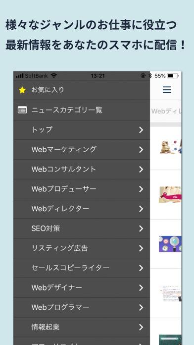 IBNIP-インターネットビジネス最新情報スクリーンショット5