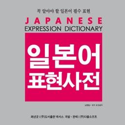 NEXUS 일본어 표현 사전 - Japanese Expression Dictionary