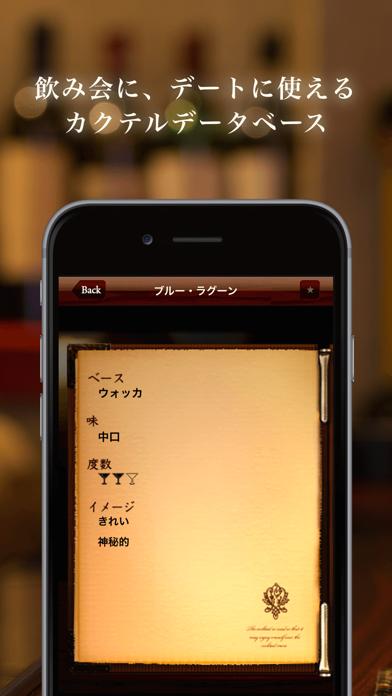DreamCocktail Lite ScreenShot3