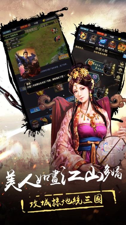 三國志:趙雲傳奇—放置掛機遊戲 screenshot-4