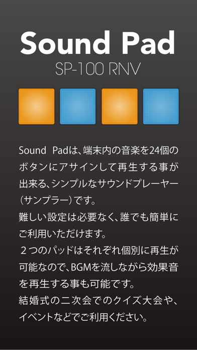 SoundPadのおすすめ画像1