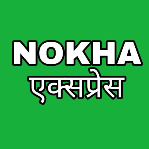 Nokha Express icon