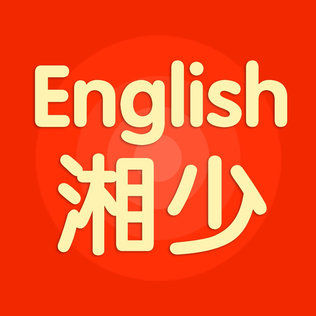 湘少英语-暑假版点读配音练口语