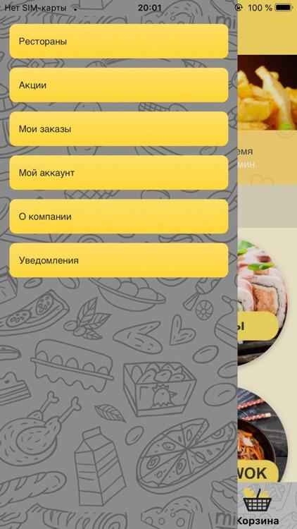 Доставка еды онлайн screenshot-3