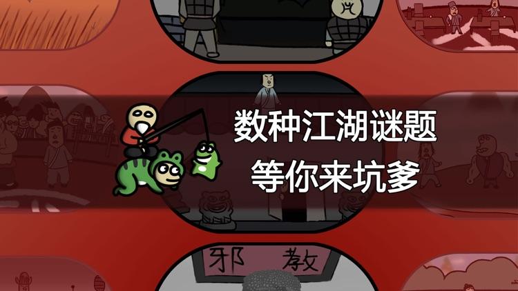 奇侠怪招 screenshot-4