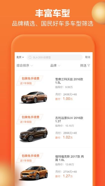 大白汽车分期-10%首付新车开回家 screenshot-3