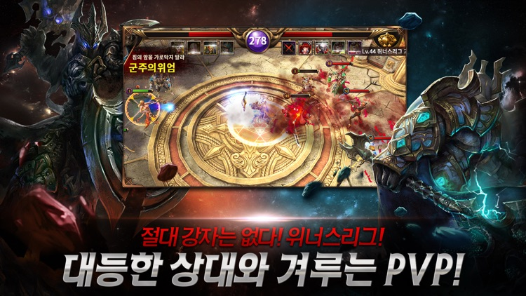 불멸의 전사2 : PURIFY for Kakao screenshot-3