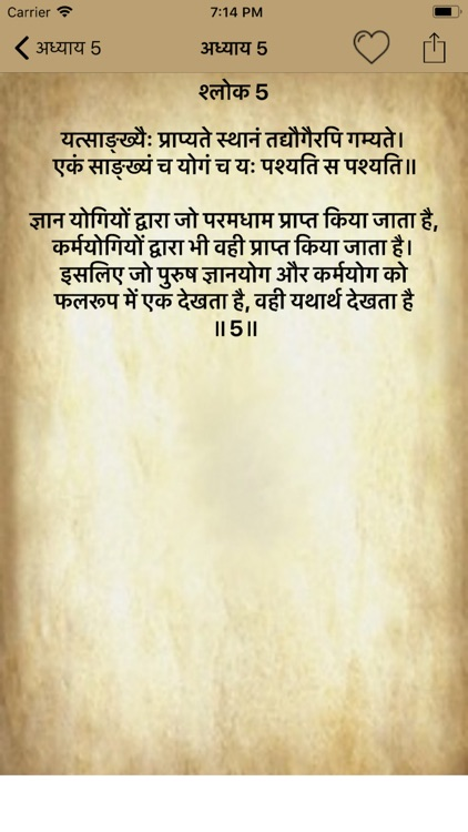 Bhagavad Geeta in Hindi screenshot-4