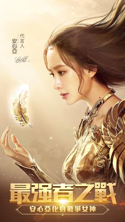 天使紀元:最強王者