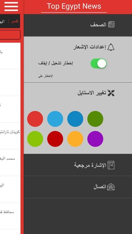 Top Egypt News screenshot-4