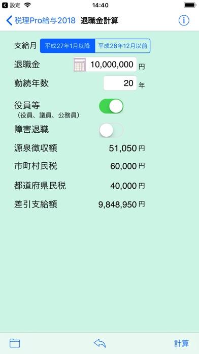 税理Pro給与限定版 screenshot1