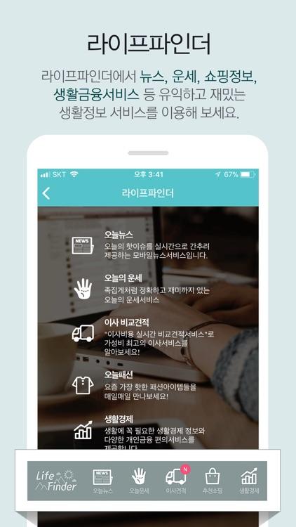 택배파인더 screenshot-4