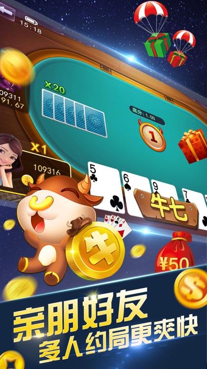 旺财斗牛牛 screenshot-3