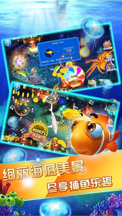 王者街机捕鱼-3D手机版捕鱼 screenshot-3