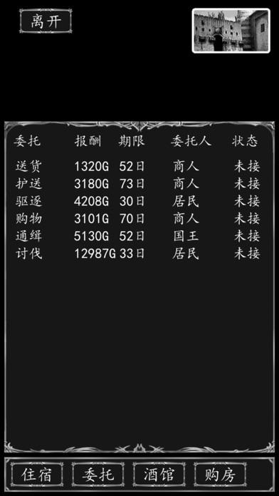 侠客游-自由单机游戏 screenshot1