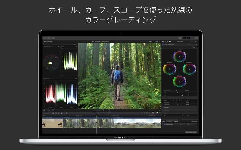 Final Cut Pro ScreenShot1
