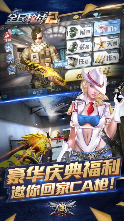 全民枪战2-3周年狂欢季 screenshot-4