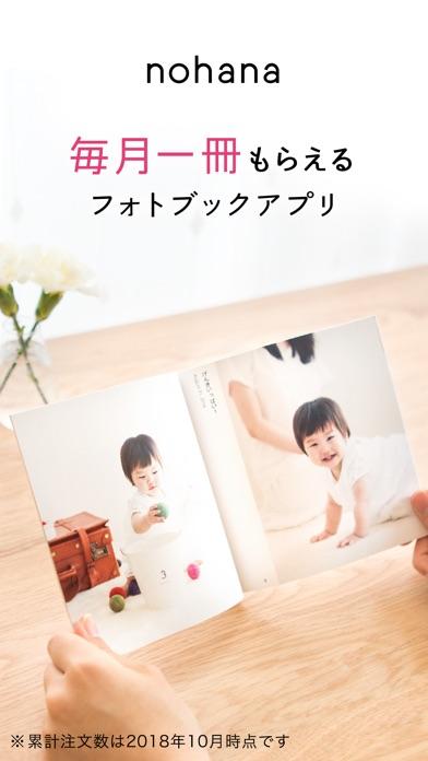 毎月1冊もらえるフォトブック印刷 ノハナ(nohana) Preview 0