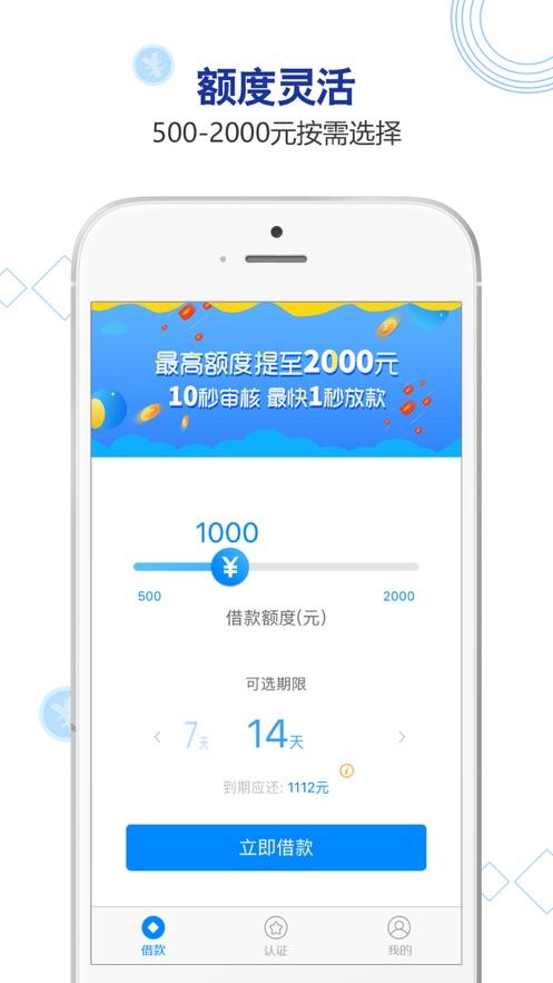 幸福钱包-兴仁金融旗下贷款产品 App 截图