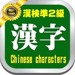 漢字検定準2級・漢字学習問題600と学習講座