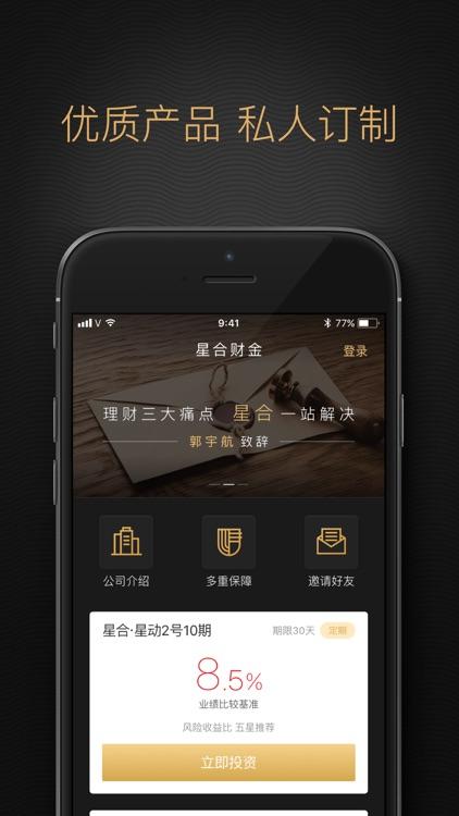星合财金 screenshot-1