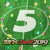 サカつくシュート!2019 - iPhoneアプリ