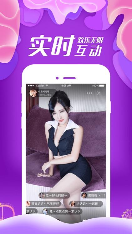 同城求缘-夜色美女交友约会平台 screenshot-3