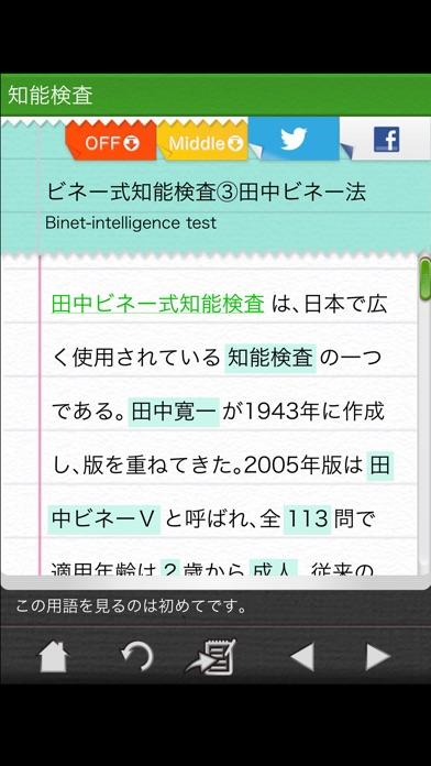 臨床心理士 心理用語3 心理アセスメント screenshot1