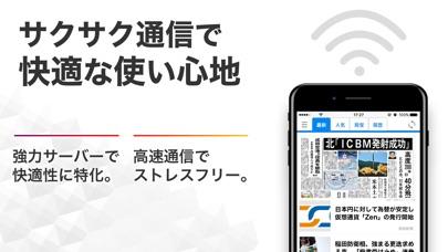 スマホ新聞 −政治や経済がまとめて読めるニュースアプリスクリーンショット4