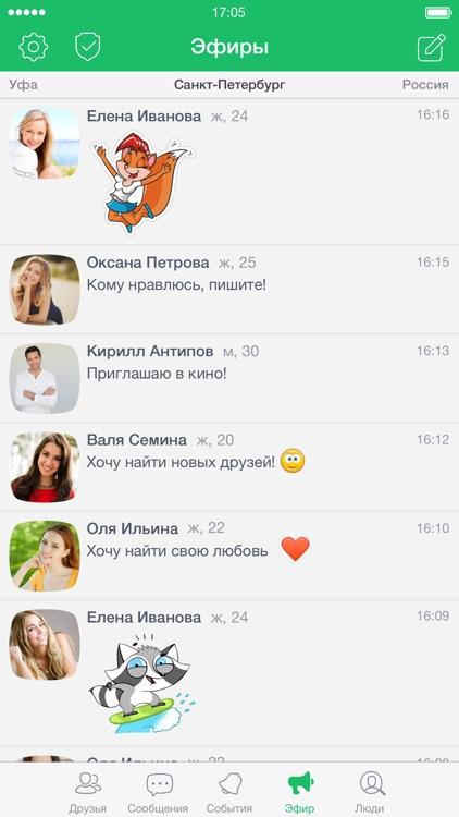 DrugVokrug: сhat, znakomstva screenshot-3