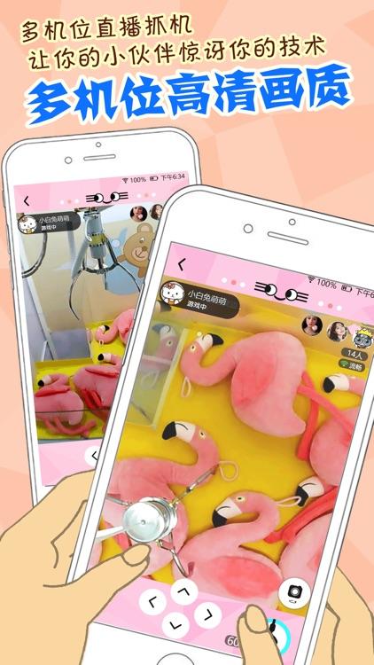 天天抓娃娃-欢乐抓娃娃机真实视频平台!