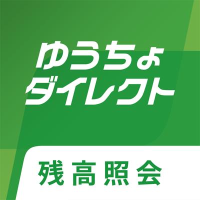 エラー ゆうちょ残高アプリ