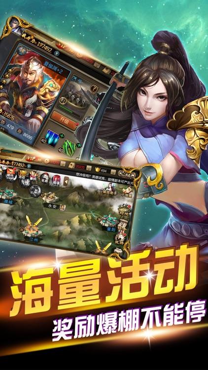 天下三国-群雄涿鹿对战策略手游 screenshot-3