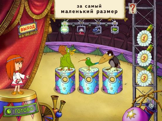 Игра Маша. Цирк