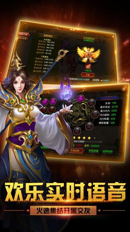 红名刀皇:兄弟重逢,再创传奇! screenshot-4