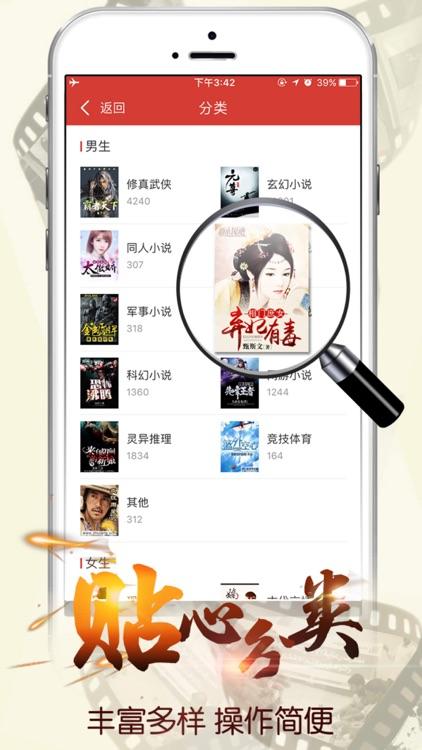 连尚读书 - 阅读器离线看书 screenshot-5