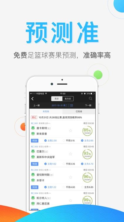彩球 screenshot-0