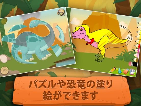 考古学者 - 恐竜ゲームのおすすめ画像5