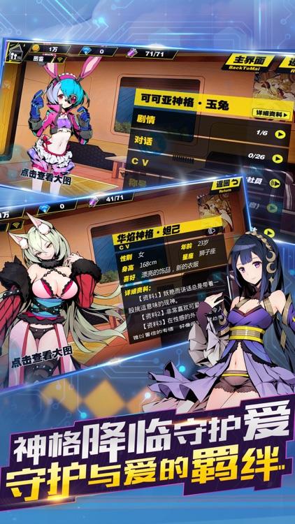 萌次元作战 screenshot-4