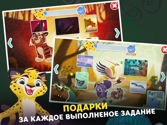 Лео и Тиг Скриншоты11