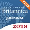 ブリタニカ国際大百科事典小項目版 プラス世界各国要覧2018