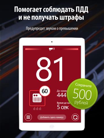 Скриншот из HUD Speed – антирадар ГИБДД