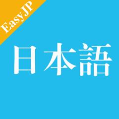 NHK简明日語-新概念学习大家的日語